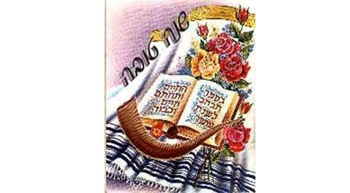 Special reading for the Jewish New Year, Rosh HaShanah, 5770